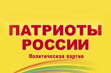 Patriotas de Rusia